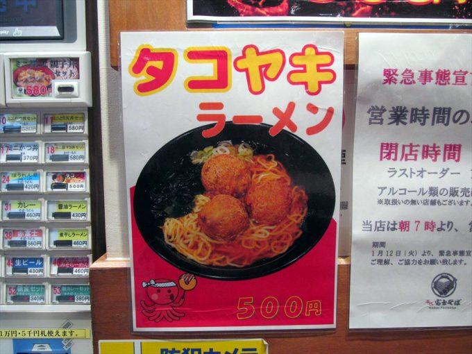 fujisoba-takoyaki-ramen-20210120-014