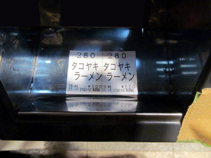 fujisoba-takoyaki-ramen-20210120-015
