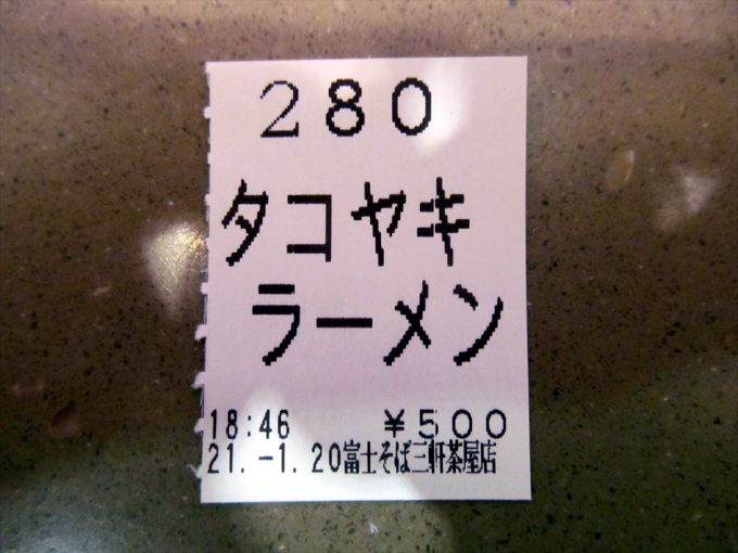 fujisoba-takoyaki-ramen-20210120-016_2