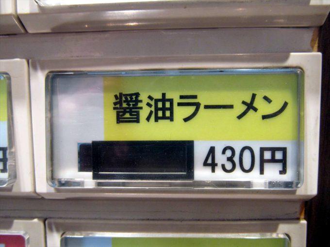 fujisoba-takoyaki-ramen-20210120-055