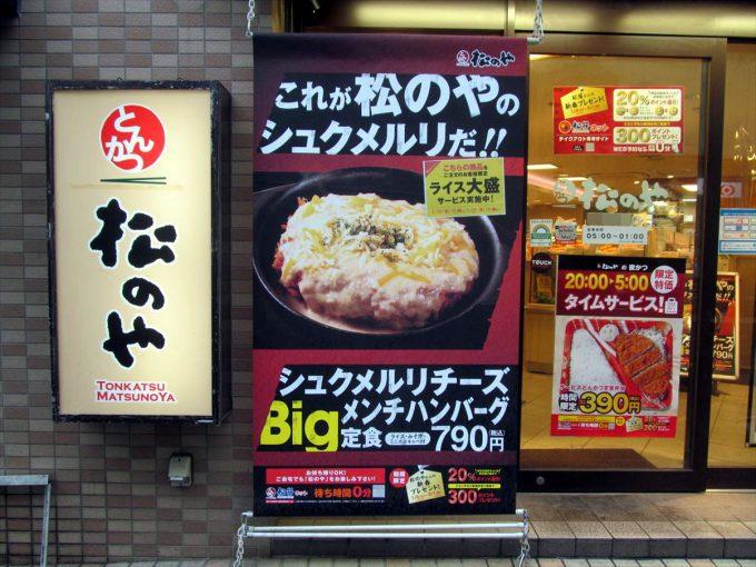 matsunoya-shkmeruli-hamburg-20210123-006