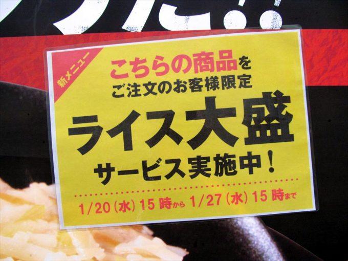 matsunoya-shkmeruli-hamburg-20210123-015