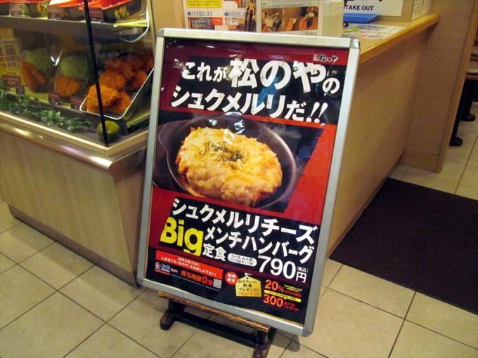 matsunoya-shkmeruli-hamburg-20210123-016