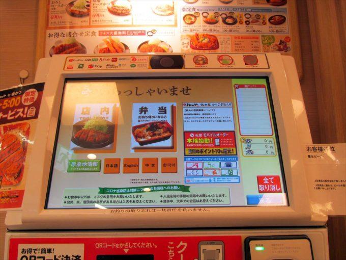 matsunoya-shkmeruli-hamburg-20210123-018