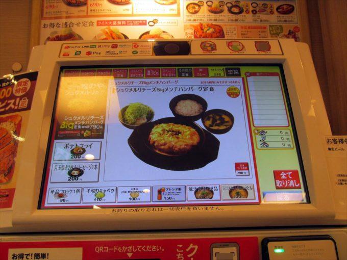 matsunoya-shkmeruli-hamburg-20210123-019
