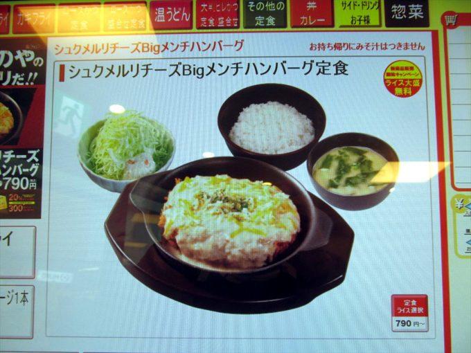 matsunoya-shkmeruli-hamburg-20210123-020