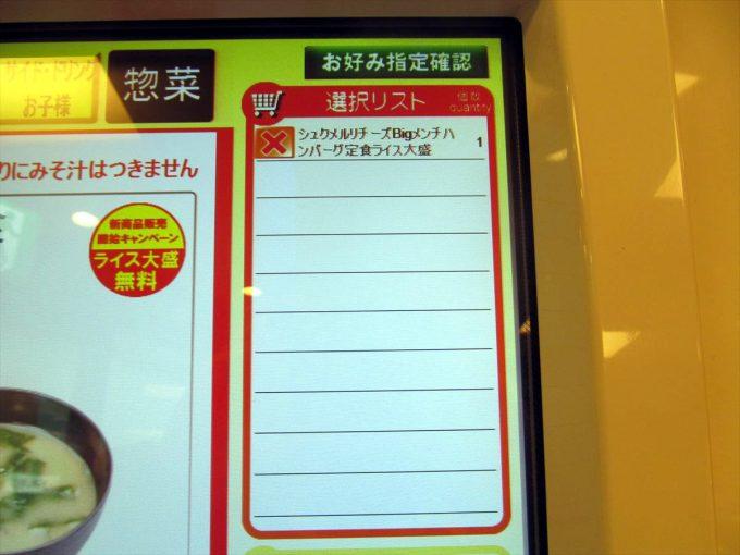 matsunoya-shkmeruli-hamburg-20210123-022