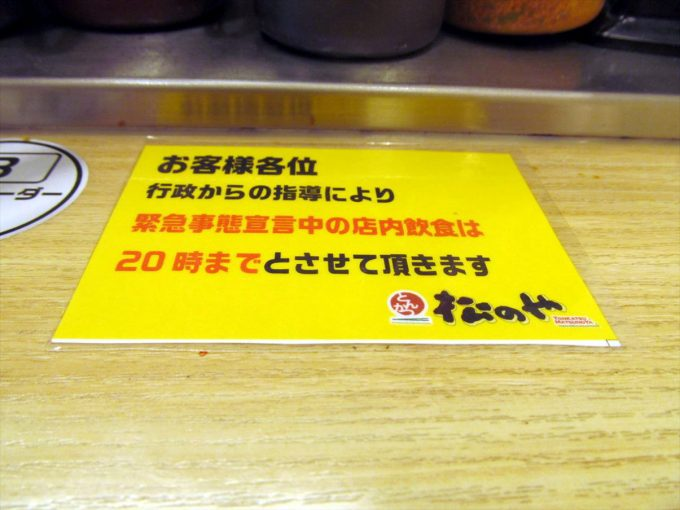 matsunoya-shkmeruli-hamburg-20210123-028