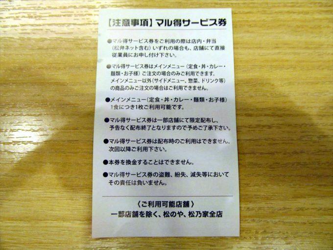 matsunoya-shkmeruli-hamburg-20210123-034