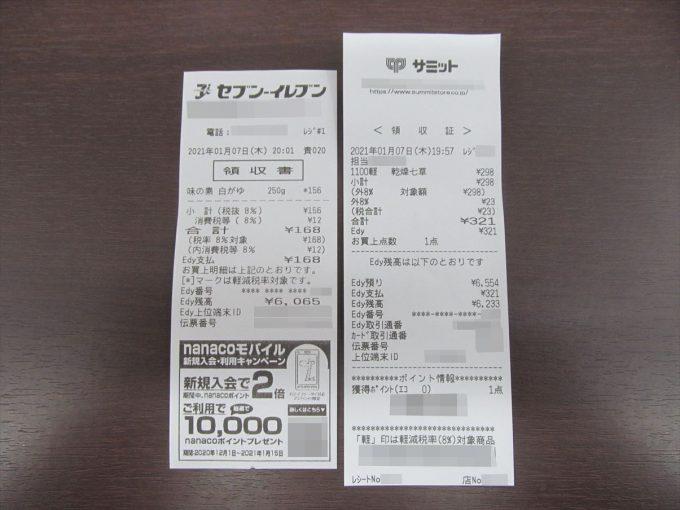 nanakusagayu-20210107-004