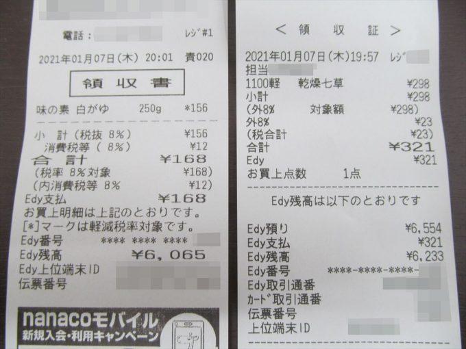 nanakusagayu-20210107-005