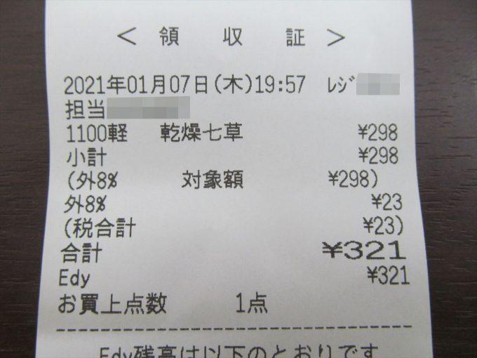 nanakusagayu-20210107-006