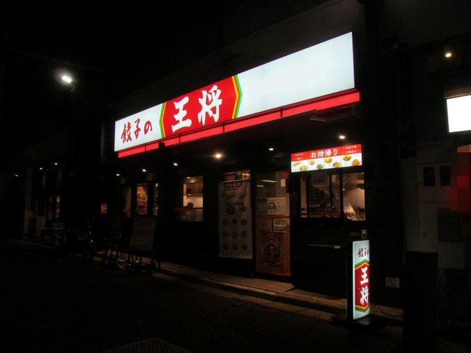 ohsho-gomoku-ankake-ramen-20210125-002