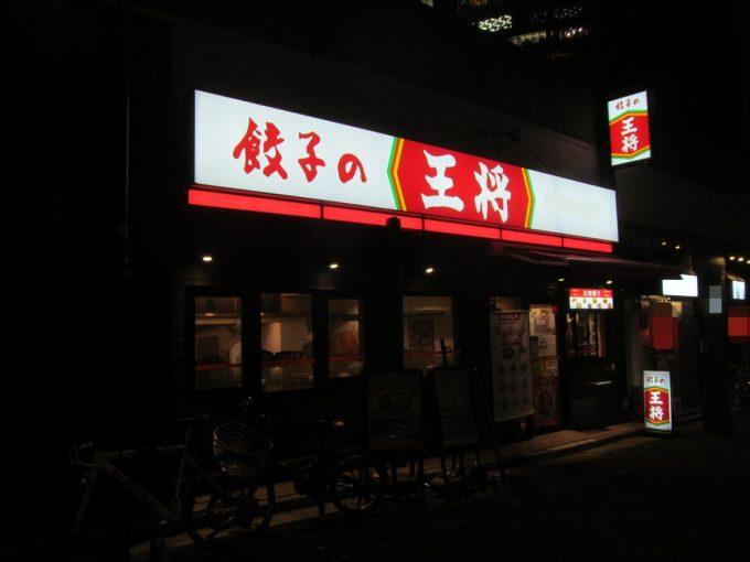 ohsho-gomoku-ankake-ramen-20210125-003