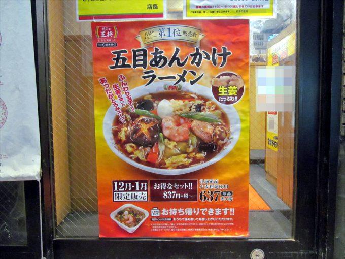 ohsho-gomoku-ankake-ramen-20210125-008