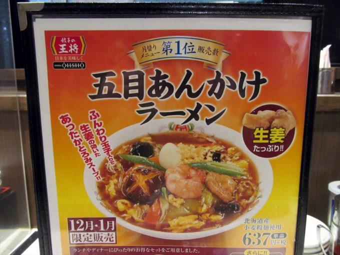 ohsho-gomoku-ankake-ramen-20210125-011