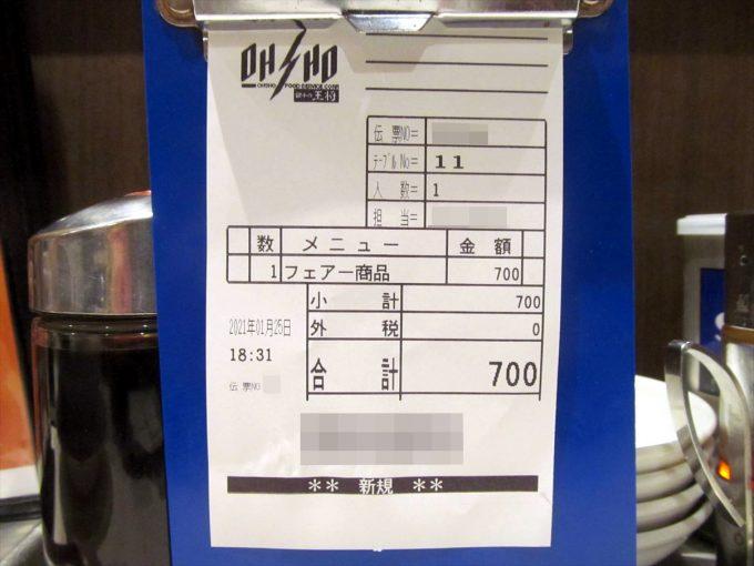 ohsho-gomoku-ankake-ramen-20210125-054