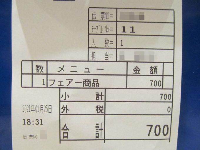 ohsho-gomoku-ankake-ramen-20210125-055