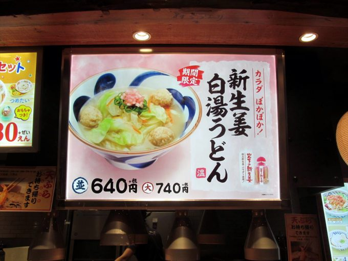 tsurusaku-shinshoga-paitan-udon-20210104-010