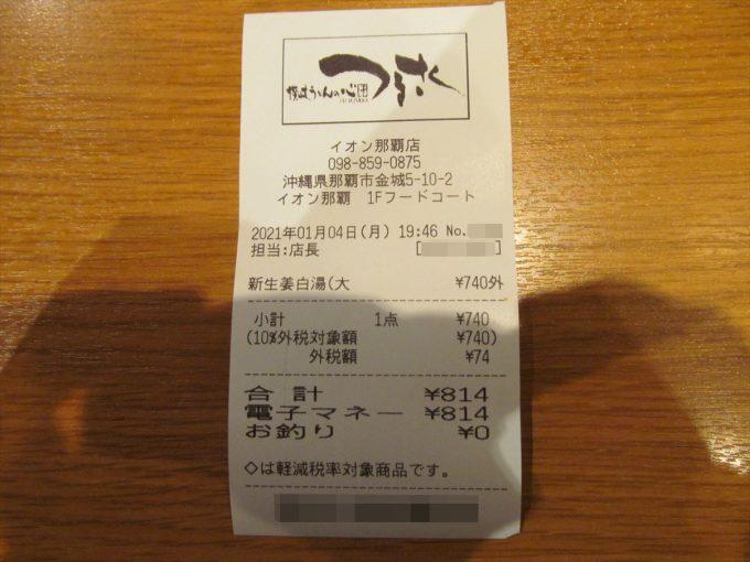 tsurusaku-shinshoga-paitan-udon-20210104-014
