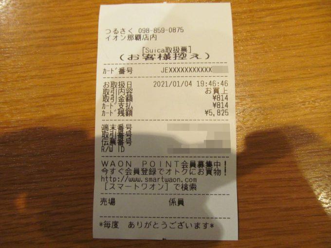 tsurusaku-shinshoga-paitan-udon-20210104-015