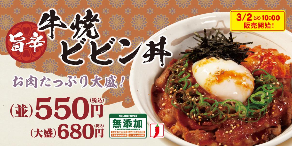 松屋_旨辛牛焼ビビン丼_WEB用メイン_1205_20210228
