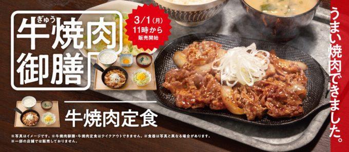 吉野家_牛焼肉御膳_WEB用メイン_1205_20210227