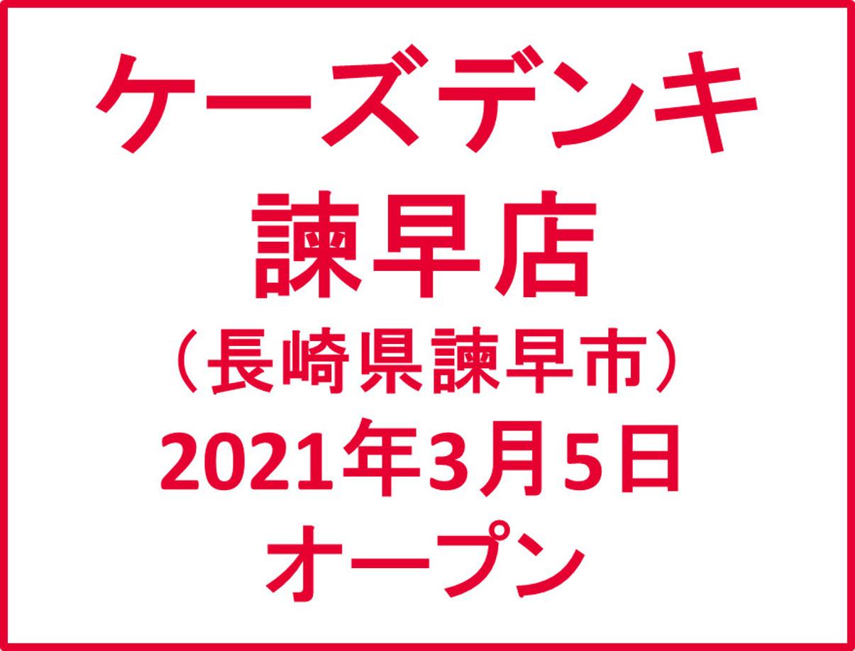 ケーズデンキ諫早店オープンアイキャッチ1205
