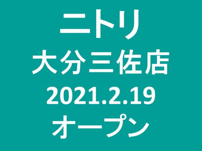 ニトリ大分三佐店オープンアイキャッチ1205
