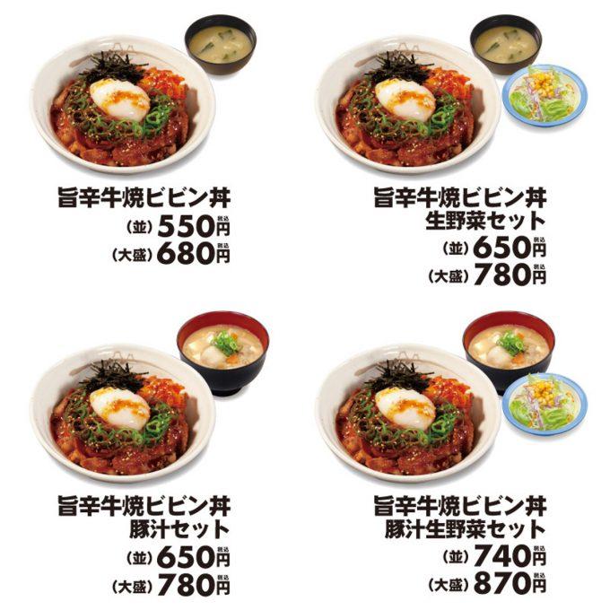 松屋_旨辛牛焼ビビン丼セット_商品画像_1205_20210228