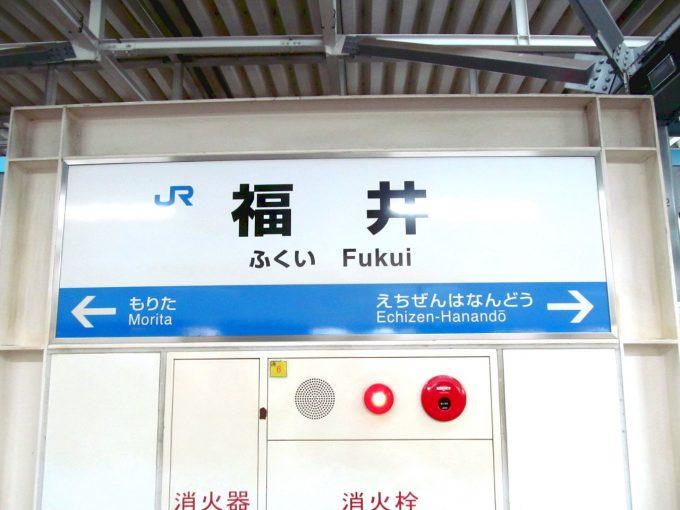 福井に来たのでその道中2021年2月編アイキャッチ1280調整後