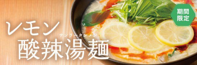 8番らーめん_レモン酸辣湯麺_横長メイン_1205_20210223