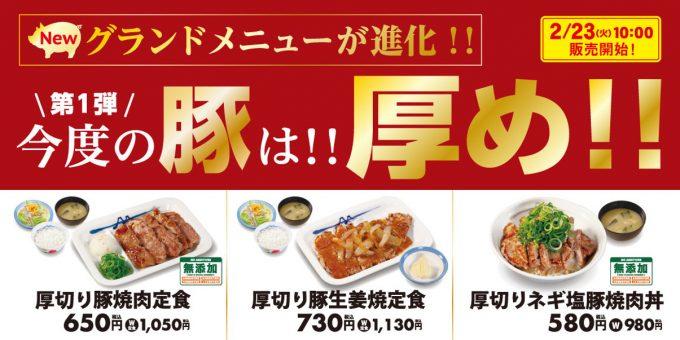 松屋_厚切り豚シリーズ_WEB用メイン_1205_20210218