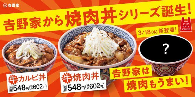 吉野家_牛焼肉丼_メイン_1205_20210227