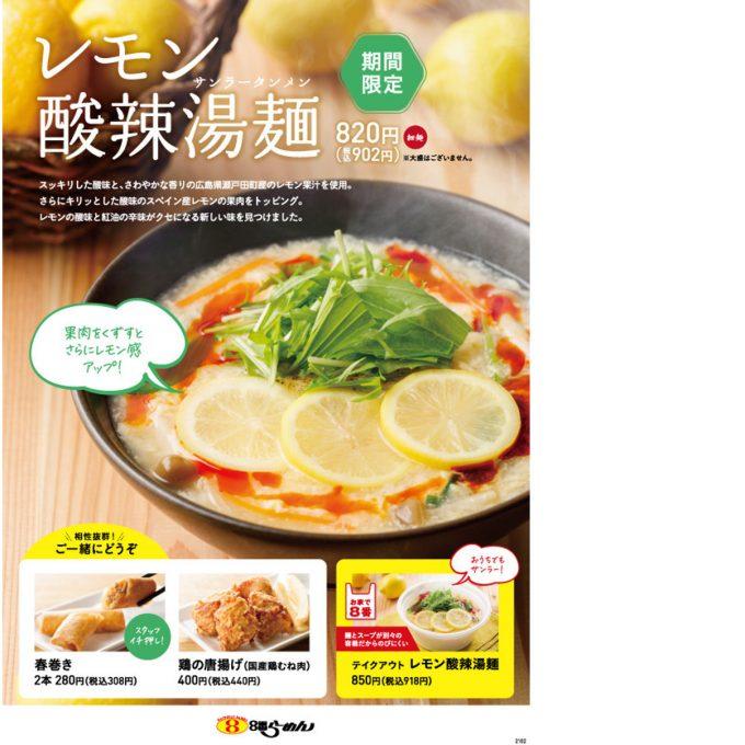 8番らーめん_レモン酸辣湯麺_メニュー板_1205LB_20210223