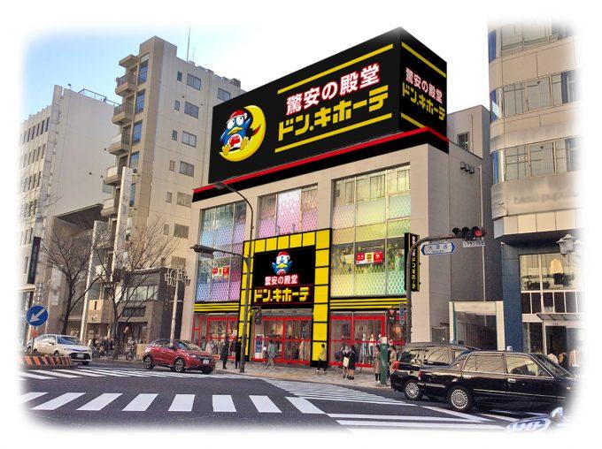 ドンキホーテ栄三丁目店_外観イメージ_1205_20210216
