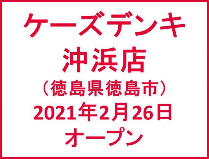 ケーズデンキ沖浜店オープンアイキャッチ1205