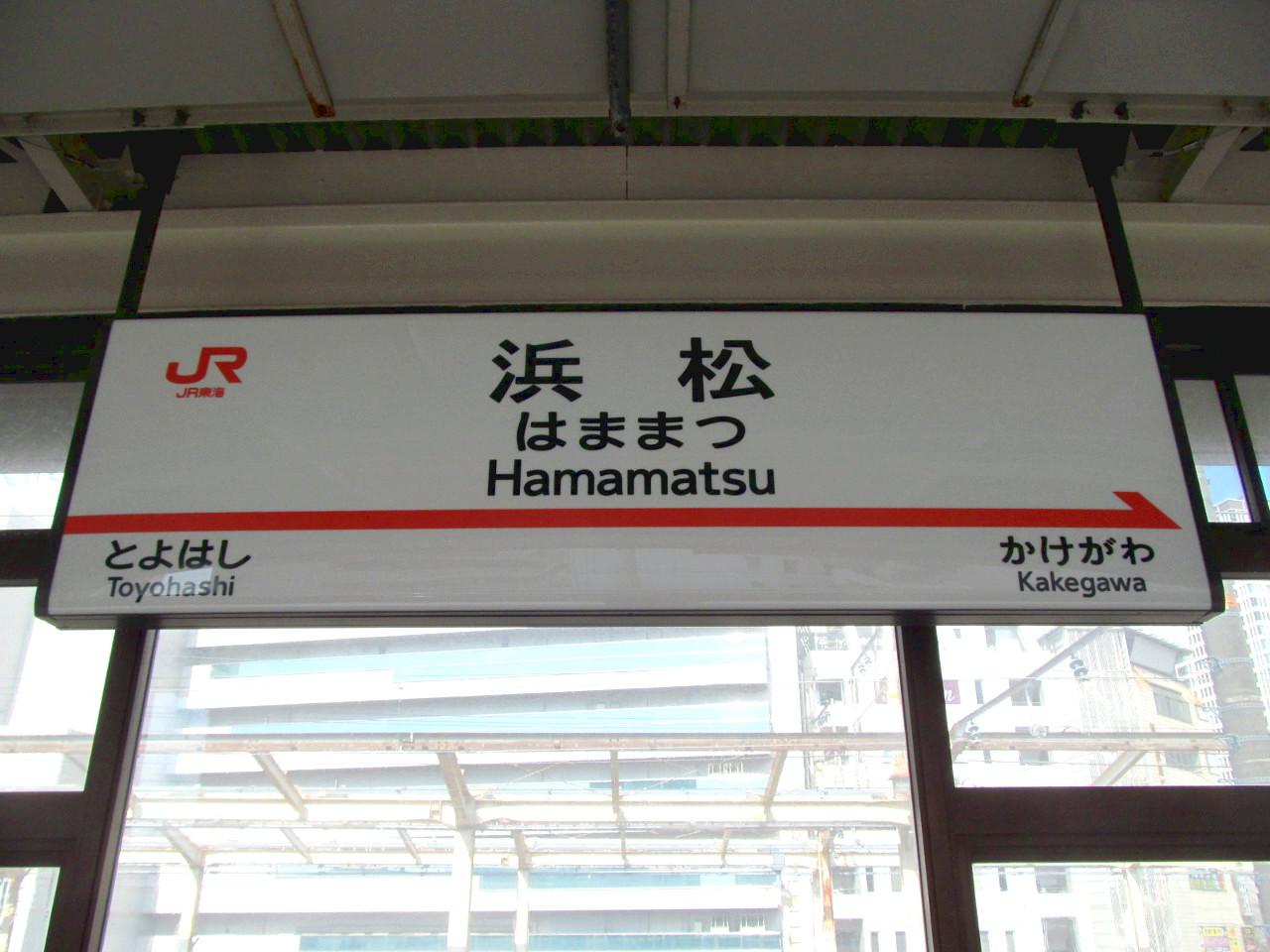 浜松に来たのでその道中の様子2021年2月編アイキャッチ1280調整後
