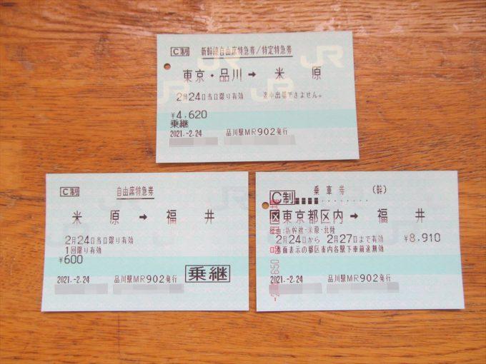 fukui-20210224-014