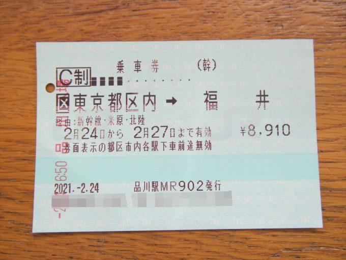 fukui-20210224-015