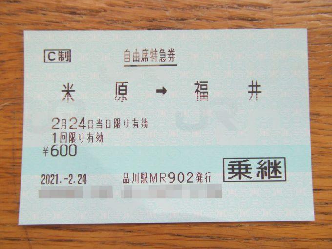 fukui-20210224-017