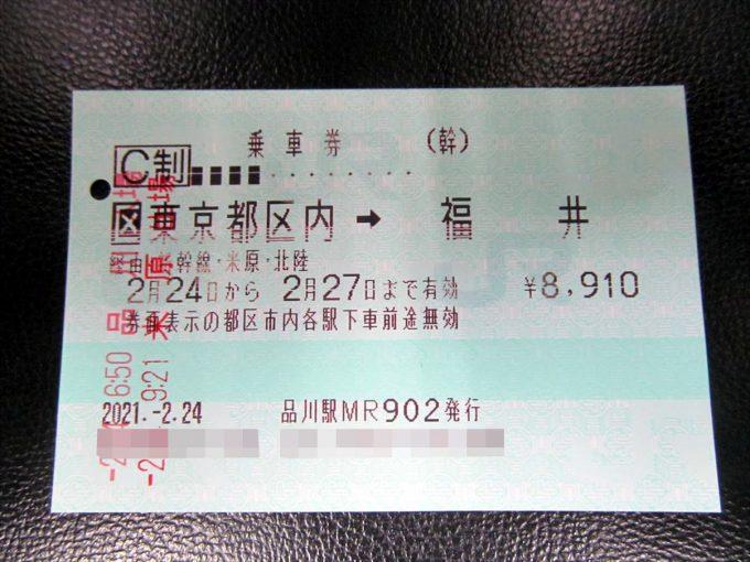 fukui-20210224-041