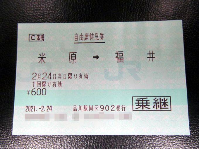 fukui-20210224-043