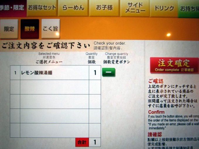 hachiban-lemon-sanratanmen-20210224-011