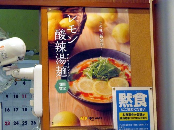 hachiban-lemon-sanratanmen-20210224-017