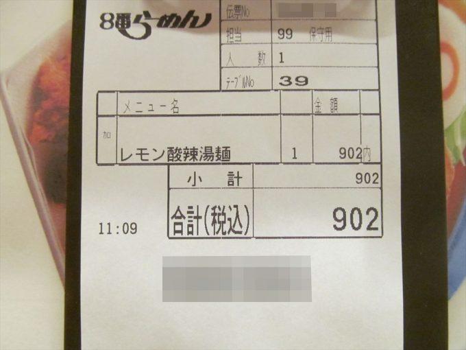 hachiban-lemon-sanratanmen-20210224-087