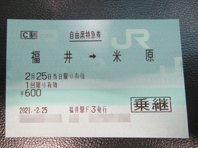 hamamatsu-20210225-006