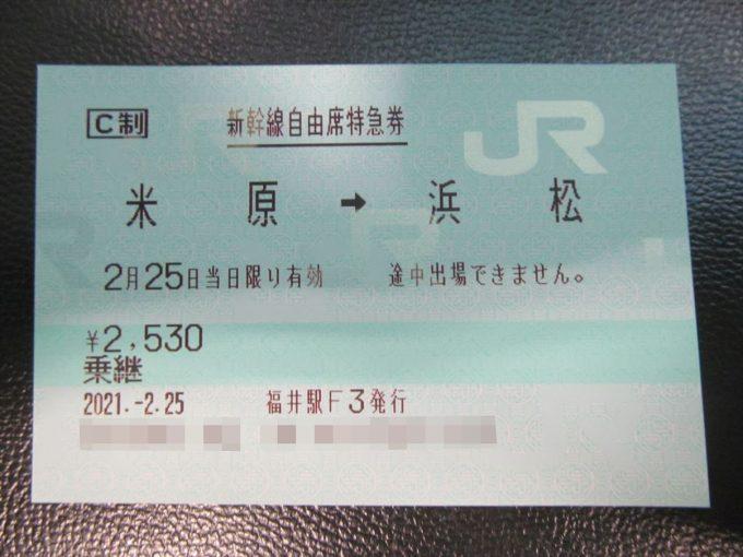 hamamatsu-20210225-007