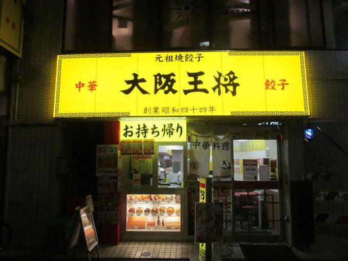 osaka-ohsho-jonetsu-katsudon-20210211-006