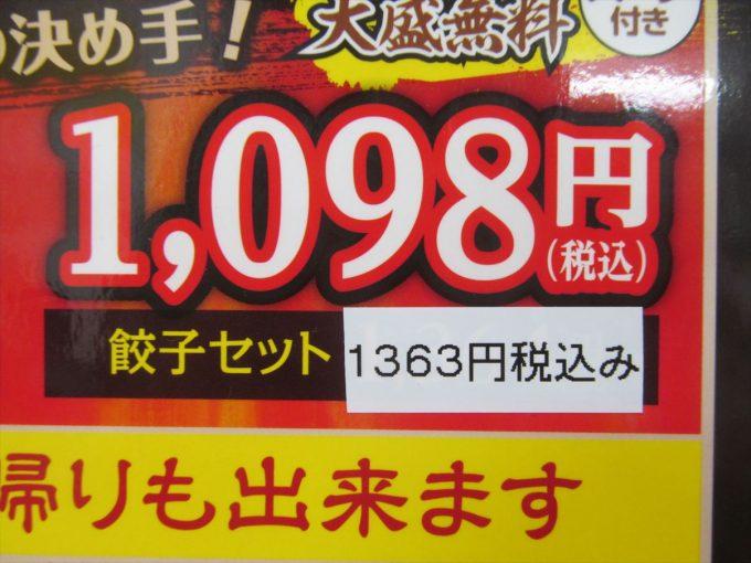 osaka-ohsho-jonetsu-katsudon-20210211-017